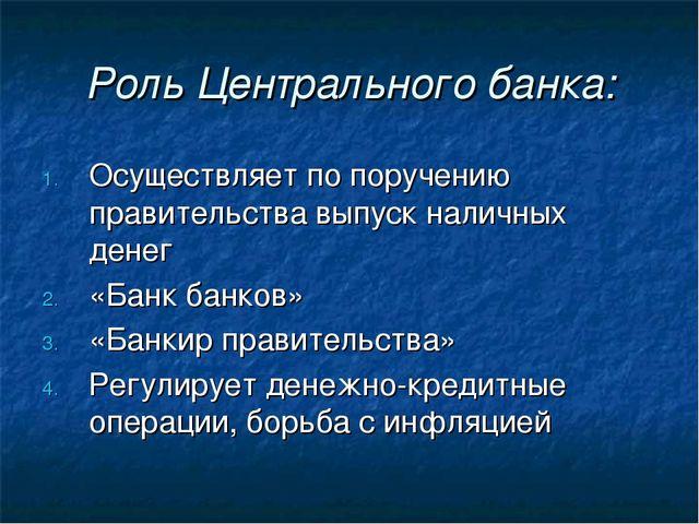 Роль Центрального банка: Осуществляет по поручению правительства выпуск налич...