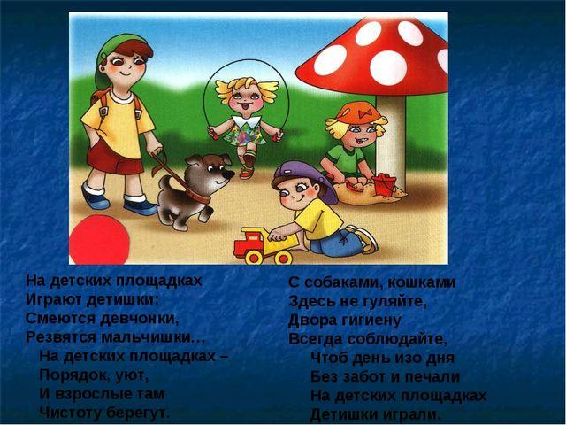 На детских площадках Играют детишки: Смеются девчонки, Резвятся мальчишки… На...