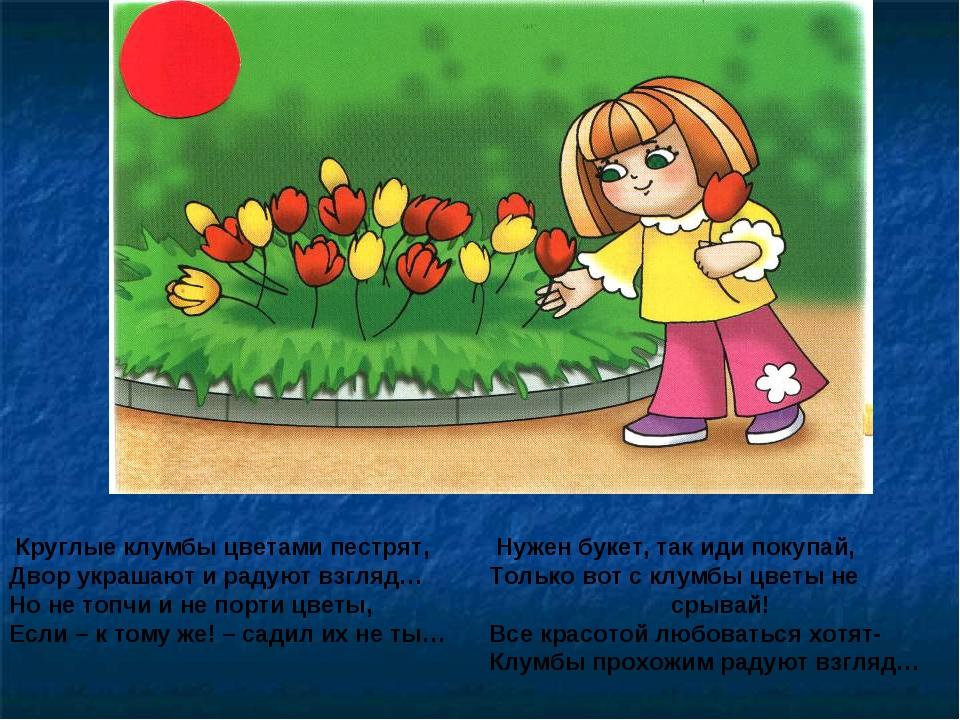 Круглые клумбы цветами пестрят, Двор украшают и радуют взгляд… Но не топчи и...