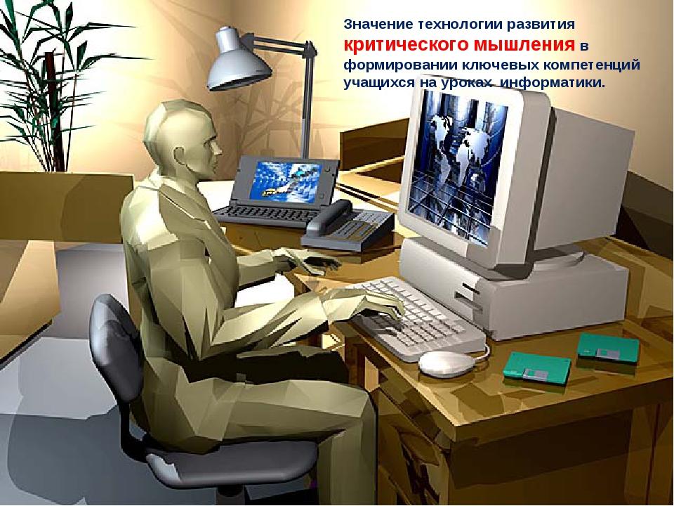 Значение технологии развития критического мышления в формировании ключевых ко...