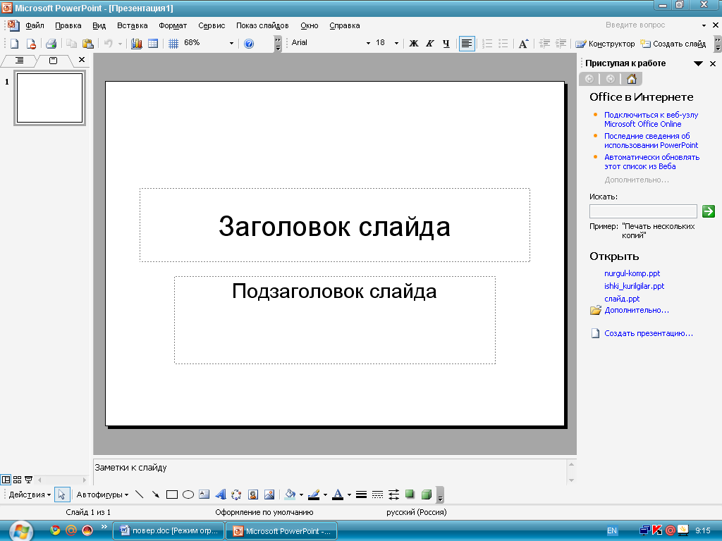 hello_html_1ddebd5d.png