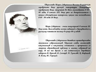 Творчество Игоря Северянина вписано в контекст серебряного века русской лите