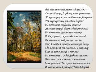 Вы помните прелестный уголок — Осенний парк в цвету янтарно-алом: И мрамор ур