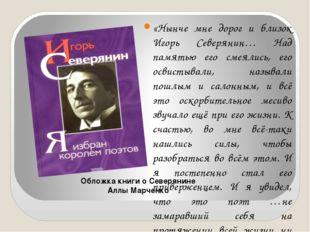 «Нынче мне дорог и близок Игорь Северянин… Над памятью его смеялись, его осви