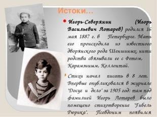 Истоки… Игорь-Северянин (Игорь Васильевич Лотарев) родился 16 мая 1887 г. в П