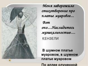 Меня заворожило стихотворение про платье муаровое... Вот оно....Насладитесь