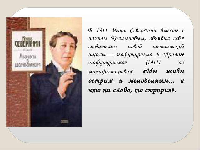 В 1911 Игорь Северянин вместе с поэтом Колимповым, объявил себя создателем но...