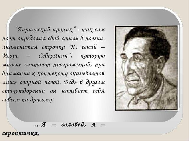 """""""Лирический ироник"""" - так сам поэт определил свой стиль в поэзии. Знаменита..."""