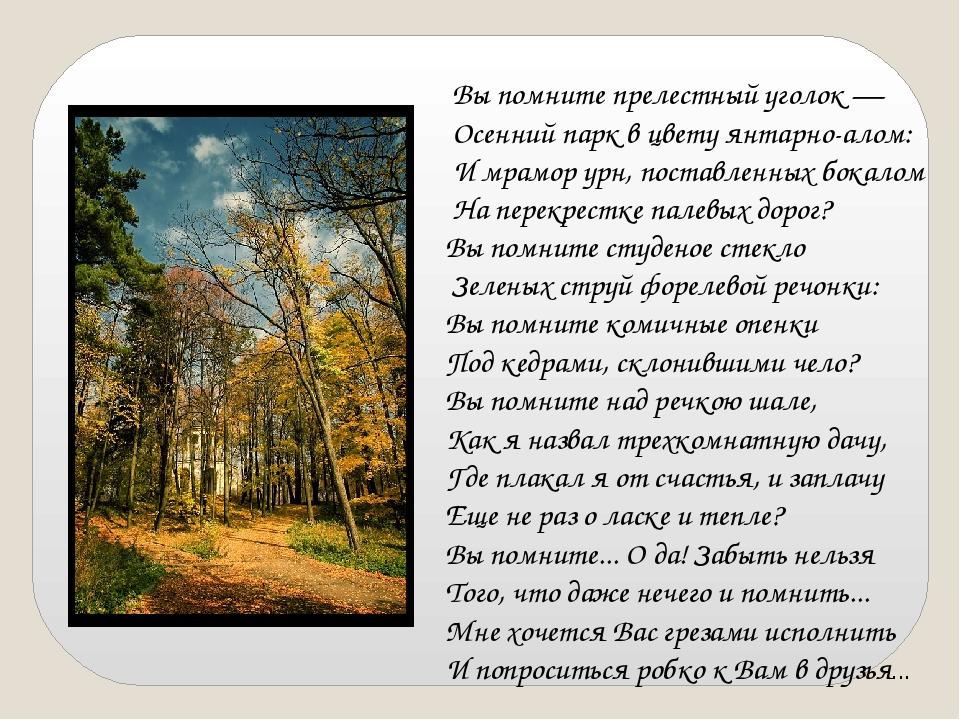 Вы помните прелестный уголок — Осенний парк в цвету янтарно-алом: И мрамор ур...