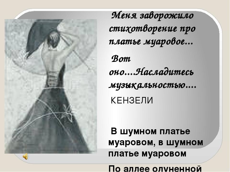 Меня заворожило стихотворение про платье муаровое... Вот оно....Насладитесь...