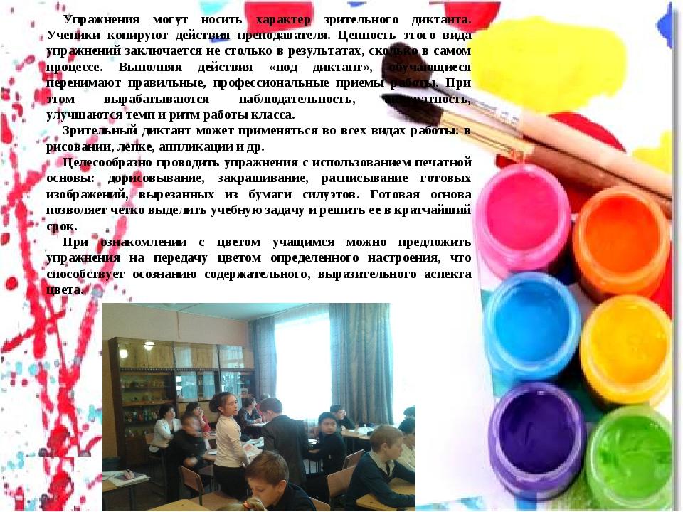 Упражнения могут носить характер зрительного диктанта. Ученики копируют дейст...