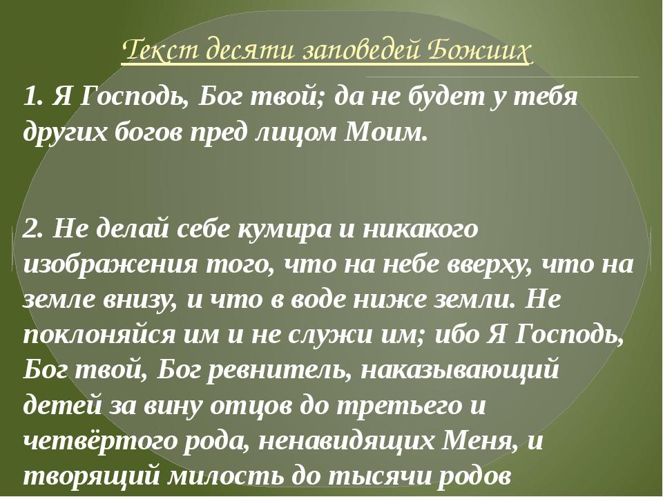 Текст десяти заповедей Божиих 1. Я Господь, Бог твой; да не будет у тебя друг...