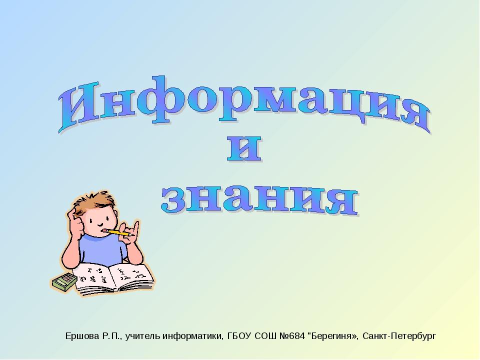 "Ершова Р.П., учитель информатики, ГБОУ СОШ №684 ""Берегиня», Санкт-Петербург Е..."