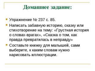 Домашнее задание: Упражнение № 237 с. 85. Написать забавную историю, сказку и