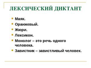 ЛЕКСИЧЕСКИЙ ДИКТАНТ Маяк. Оранжевый. Жюри. Лексикон. Монолог – это речь одног