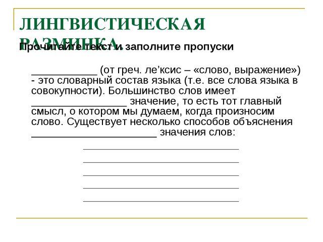ЛИНГВИСТИЧЕСКАЯ РАЗМИНКА. Прочитайте текст и заполните пропуски ___________ (...