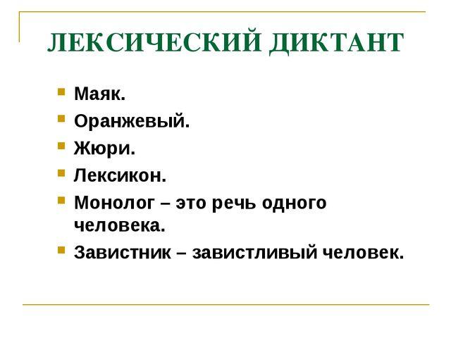 ЛЕКСИЧЕСКИЙ ДИКТАНТ Маяк. Оранжевый. Жюри. Лексикон. Монолог – это речь одног...
