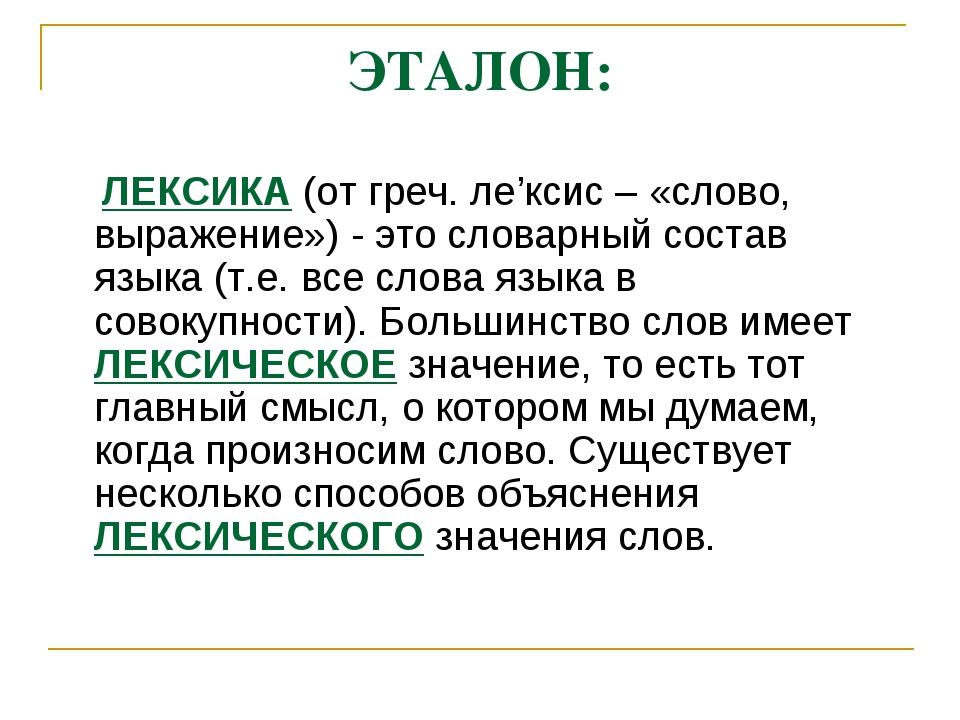 ЭТАЛОН: ЛЕКСИКА (от греч. ле'ксис – «слово, выражение») - это словарный соста...