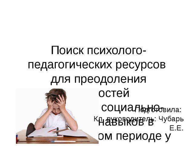 Социально-трудовые компетенции Владение знаниями, опытом вгражданско-общес...