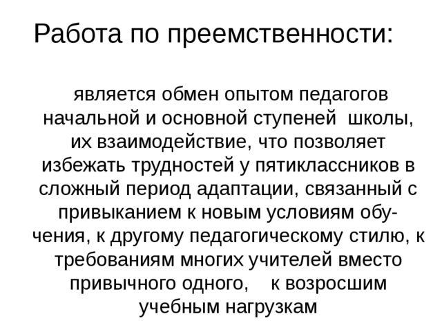 Формы преемственных связей Знакомство классного руководителя с будущими учени...