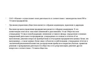 ОАО «Магнит» осуществляет свою деятельность в соответствии с законодательств