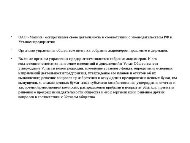 ОАО «Магнит» осуществляет свою деятельность в соответствии с законодательств...