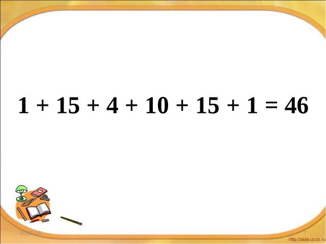 * * 1 + 15 + 4 + 10 + 15 + 1 = 46
