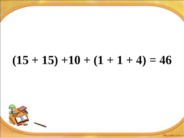 * * (15 + 15) +10 + (1 + 1 + 4) = 46