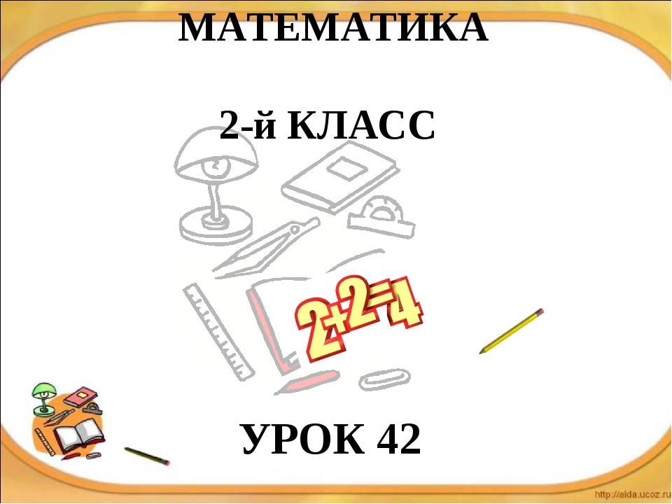 МАТЕМАТИКА 2-й КЛАСС УРОК 42