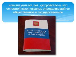 Конституция (от лат. «устройство») -это основной закон страны, определяющий е