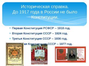 Первая Конституция РСФСР – 1918 год. Вторая Конституция СССР – 1924 год. Трет