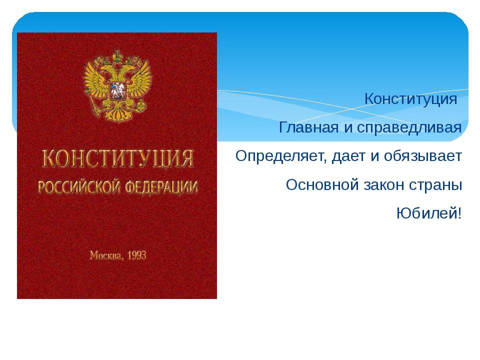 Конституция Главная и справедливая Определяет, дает и обязывает Основной зако...