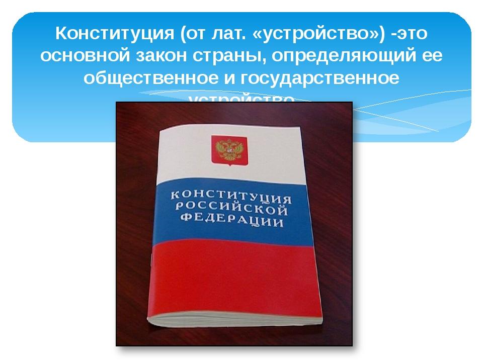 Конституция (от лат. «устройство») -это основной закон страны, определяющий е...