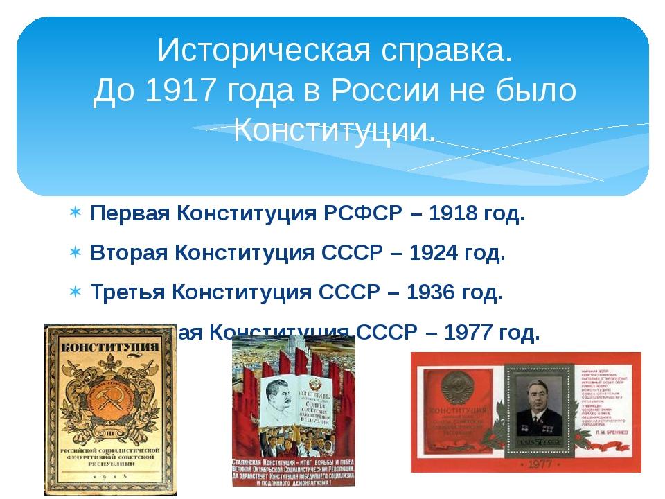 Первая Конституция РСФСР – 1918 год. Вторая Конституция СССР – 1924 год. Трет...