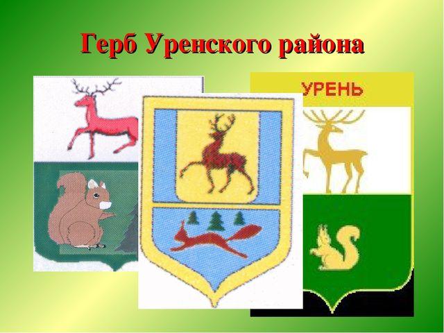 Герб Уренского района