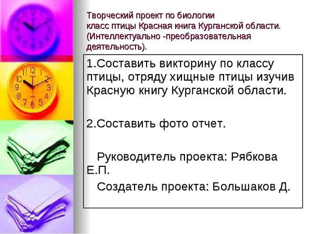 Творческий проект по биологии класс птицы Красная книга Курганской области.(И...