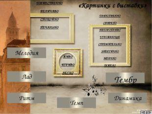 «Картинки с выставки» Тембр Темп Ритм Лад Мелодия Динамика ТОРЖЕСТВЕННО ВЕЛИЧ