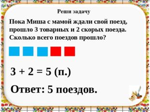 Реши задачу 3 + 2 = Ответ: 5 поездов. 5 (п.) Пока Миша с мамой ждали свой пое
