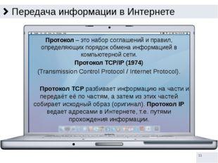 TCP/IP Схема передачи файла