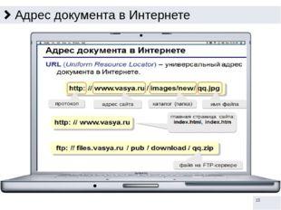 Просмотр информации в Интернете Служба World Wide Web предназначена для досту