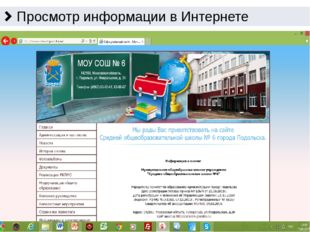 Просмотр информации в Интернете Просматривают Web-страницы с помощью специаль
