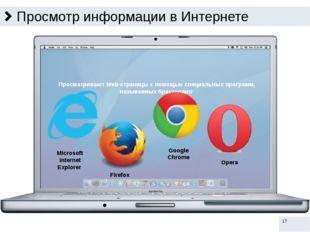 Поиск информации в Интернете Поиск информации – одна из самых востребованных