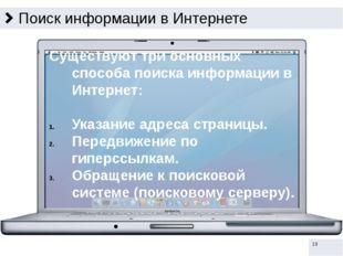Поиск информации в Интернете Указание адреса страницы. Это самый быстрый спос