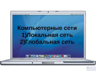 Подключение к Интернету Пользователи Интернета подключаются к сети через комп
