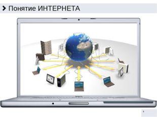 Понятие ИНТЕРНЕТА Интернет представляет собой всемирную информационную компью