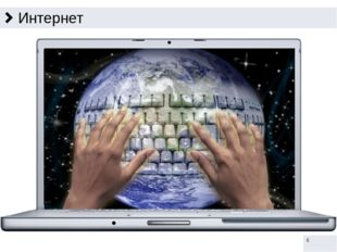 Интернет Текст слайда
