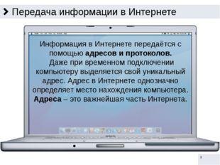 Передача информации в Интернете Для того чтобы в процессе обмена информацией