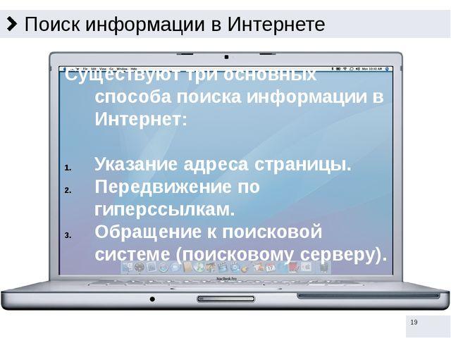 Поиск информации в Интернете Указание адреса страницы. Это самый быстрый спос...