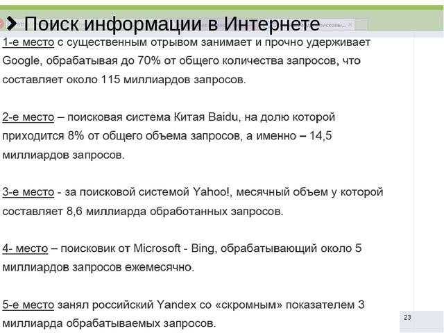 Интернет в России Текст слайда