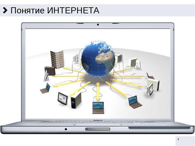 Понятие ИНТЕРНЕТА Интернет представляет собой всемирную информационную компью...